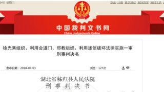 코로나바이러스 때문에 더욱 힘든 중국의 종교 난민