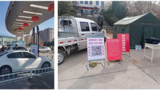 산둥성 쯔보(淄博)시의 주거 지역과 병원으로 통하는 입구에 검문소가 설치되어 주민들에게 보건 코드 스캔을 요구하고 있다.