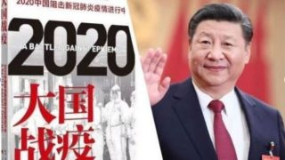 중국 공산당이 어떻게 바이러스와의 '전쟁에서 승리'했는지에 관한 선전 도서가 조만간 출시되며 곧 여러 언어로 번역될 것임을 홍보하는 광고