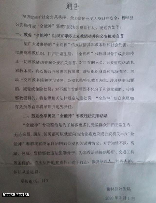 산시(山西)성 류린(柳林)현 공안국이 전능신교 탄압을 지시하면서 발행한 공지