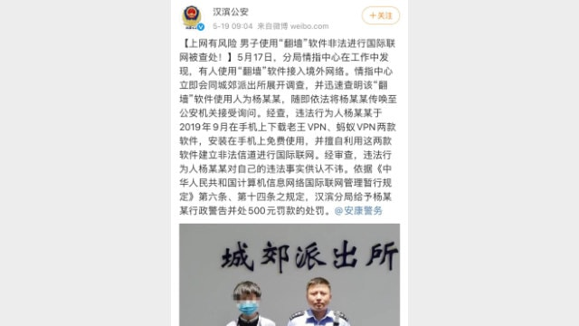 양 씨에게 벌금을 물리라는 웨이보 게시글