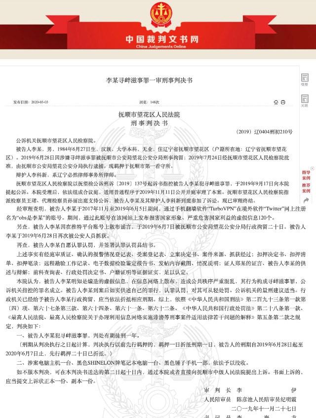 리 씨에 대한 랴오닝성 푸순시의 판결문