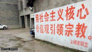 중국 전역에서 재개된 미등록 가톨릭 신자에 대한 탄압