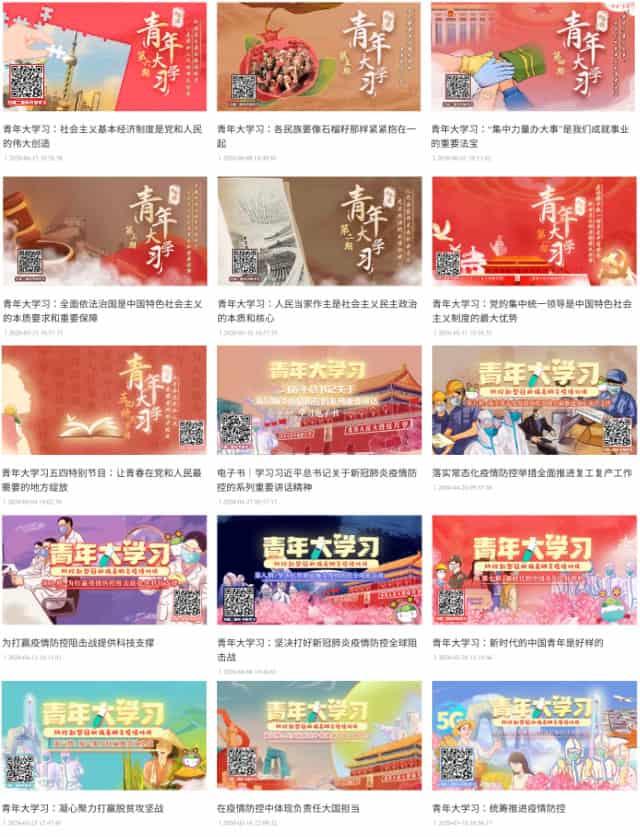 '시진핑을 학습하는 청년'의 주제에는 '사회주의 체제의 우수성' 및 '중국 민족 통합'과 같은 문제가 포함된다
