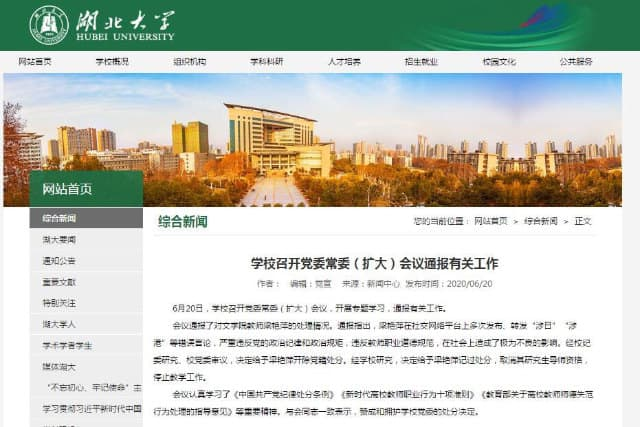 후베이대학교에서 발행한 량옌핑 씨 처벌 통지문