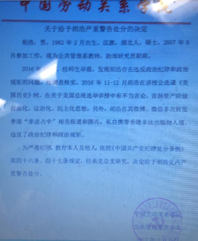 후하오 씨에게 '엄중한 경고'를 줘야 한다는 중국노사관계대학교 발행 결정문