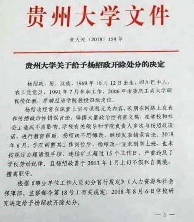 양사오정 씨를 구이저우대학교에서 해고한다는 내용의 결정문