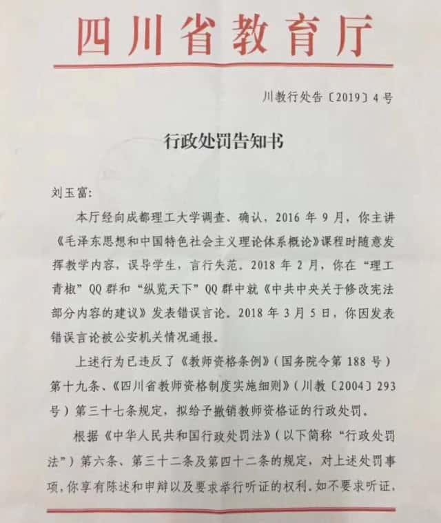 쓰촨(四川)성 교육부가 발행한 류위푸 씨 처벌 통지문