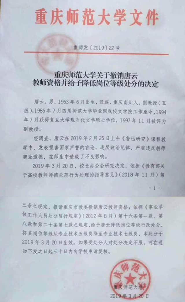 탕윈 씨의 교수 자격을 박탈한다는 내용의 충칭사범대학교 발행 결정문