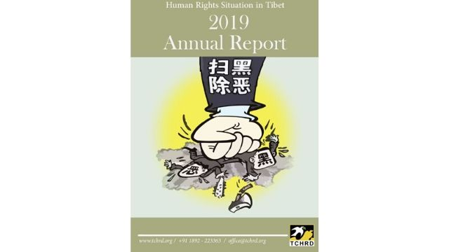 2020년 6월 16일 간행된 보고서의 모습