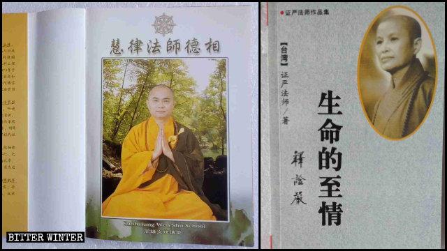 지린성의 도서관에서 퇴출당한 혜율법사(왼쪽)와 정옌법사(오른쪽)의 서적