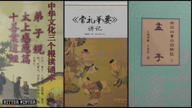 불교 문구를 대체한 '제자규' 및 중국 전통문화 서적
