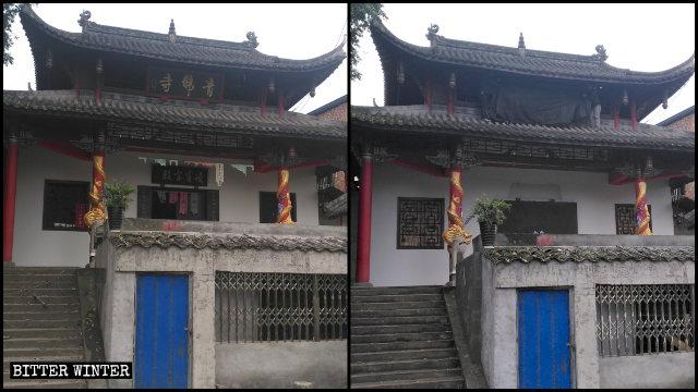 폐쇄 전후 청불(靑佛)사의 모습