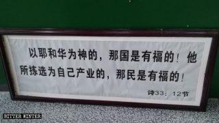 """경찰이 신자들에게 하는 말, """"중국에서 하나님을 믿는 건 안 돼"""""""