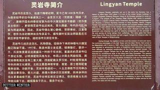 철거된 허베이성의 유명 티베트 불교 궁전
