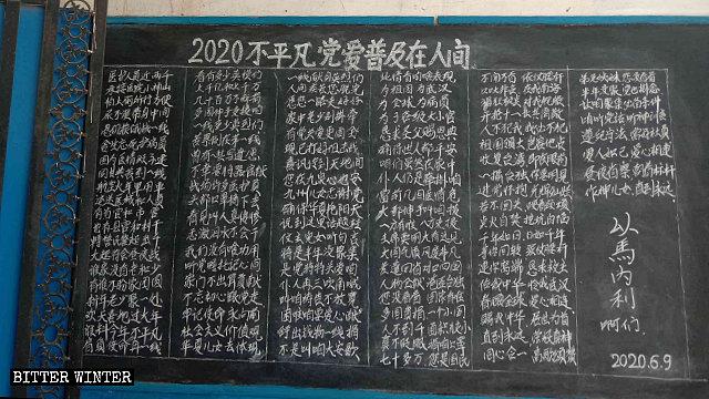 정부의 감찰에 앞서 허난성 루양(汝陽)현의 한 삼자교회 칠판에 '특별한 2020년, 당의 사랑이 세상에 널리 퍼진다.'라는 문구가 쓰여 있다