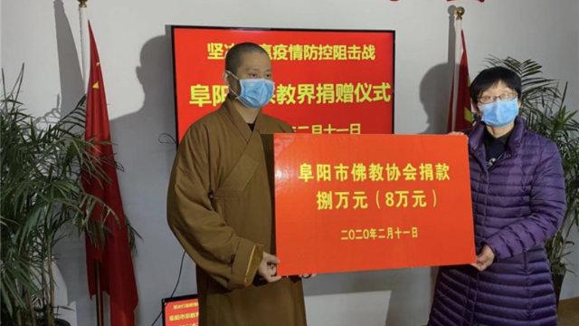 동부 안후이(安徽)성 푸양(阜陽)시의 불교협회는 전염병으로 타격을 입은 지역에 8만 위안(약 1,370만 원)을 기부했다
