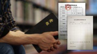 직원들의 종교 신분을 조사하는 국영 기관들