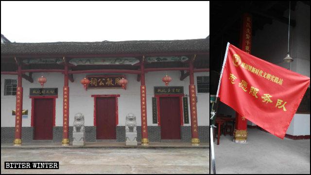 현재 용민 사당은 '야오톈(瑤田)진 신시대문명실천센터'로 바뀌었다