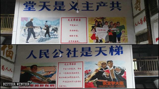 차오이 사당 내부에 '하늘의 천당은 공산주의', '하늘에 오르는 사다리는 인민공사' 등 포스터가 붙어 있는 모습