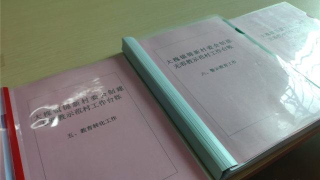 광둥성 언핑(恩平)시 진신(錦新)촌위원회의 사교 없는 모범 촌 건설 작업 대장