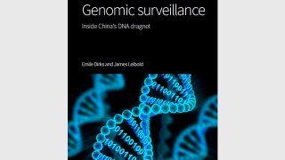 유전자 감시: 중국 공산당이 전면적으로 통제하는 전체주의 세상