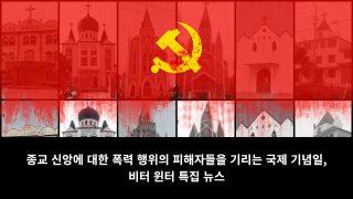 [비터 윈터 특집] 국제 종교폭력 희생자의 날