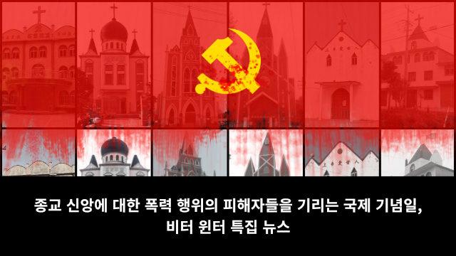 국제 종교폭력 희생자의 날